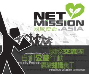 netmission-post