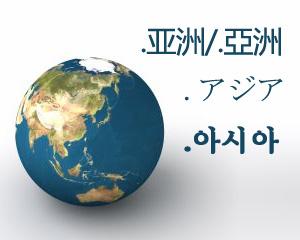 .ASIA中日韓域名 隆重推出