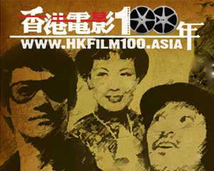 DotAsia and RTHK Join Hands Celebrating a Century of Films in Asia's World City