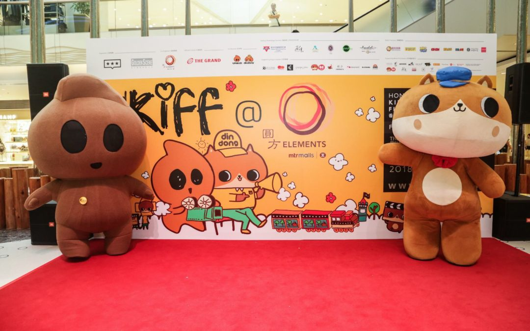 2nd Hong Kong Kids International Film Festival (KIFF)