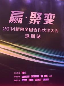 DotAsia参加新网全国合作伙伴大会
