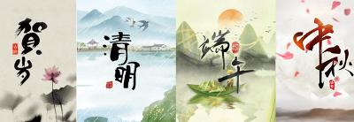 Mid-Autumn Festival 中秋节快乐